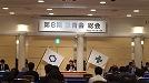 摯青会 総会・懇親会が開催されました。
