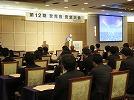 第12期 摯青会 安全大会 が開催されました。